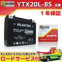 【ロードサービス付】【あす楽対応】 ジェルバッテリー MTX20L-BS(G) 【互換 YTX20L-BS DTX20L-BS 65989-97A 65989-90B】 FLST FLSTC FLSTF FLSTF FLSTS FLSTB FLSTC FXCW FXCWC
