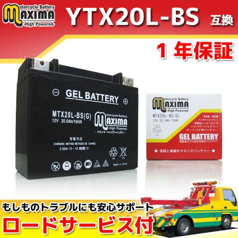 【ロードサービス付】【あす楽対応】 ジェル バイク バッテリー MTX20L-BS(G) 【互換 YTX20L-BS DTX20L-BS 65989-97A 65989-90B】 VTX SC46 ゴールドウイング GoldWing SC47 XV1600 ロードスター VP12 XZV1300 ロイヤルスター