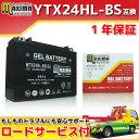 【ロードサービス付】【あす楽対応】 ジェルバッテリー MTX24HL-BS(G) 【互換 YTX24HL-BS 66010-82B】 ハーレー FLHTC エレクトラグライドクラシック FLHTCU S/C ウルトラクラシックエレクトラグライドサイドカー