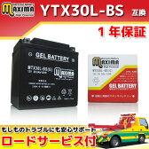 【ロードサービス付】【あす楽対応】 ジェルバッテリー MTX30L-BS(G) 【互換 YIX30L-BS 66010-97A 66010-97B 66010-97C】 ハーレー FLHX FLTR ストリートグライド ロードグライド