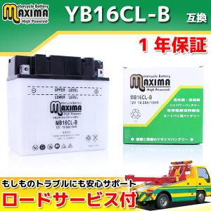【ロードサービス付】【あす楽対応】 開放型 バイク バッテリー MB16CL-B 【互換 YB16CL-B GB16CL-B FB16CL-B DB16CL-B】 ジェットスキー マリンジェット 水上バイク ボンバルディア シードゥー GTX-DI LRV L