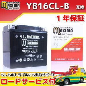 【ロードサービス付】【あす楽対応】 ジェル バイク バッテリー MB16CL-X(G) 【互換 YB16CL-B GB16CL-B FB16CL-B DB16CL-B】 ジェットスキー マリンジェット 水上バイク MJ SJ Wave Runner MJ-SUPERJET RA