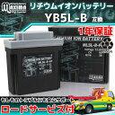 【ロードサービス付】【あす楽対応】 リチウムイオン バイク バッテリー ML5L-B-FP 【互換 YB5L-B 12N5.5-3B 12N5.5-4A YB6-B FB5L-B FB4AL-B】 DT125R RZ125 TRZ125 TZR125 YZF-R125(オーストラリア仕様) RD250 RZ250R TDR250 TZR250 RZ350R SRX400