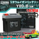 【ロードサービス付】【あす楽対応】 リチウムイオン バイク バッテリー ML9-B-FP 【互換 YB7-A YB9-B FB7-A FB9-B】 250Tマスター CB250RS CBR250RS-Z CBX250RS CBX250S CD250U CJ250T GB250クラブマン VT250F インテグラ VT250Z VTZ250 シルクロード