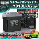 【ロードサービス付】【あす楽対応】 リチウムイオン バイク バッテリー ML10L-B-FP 【互換YB10L-A2 YB10L-B YB10L-B2 FB10L-A2 FB10LA-B FB10L-B2】 NZ250 グラストラッカー グラストラッカービッグボーイ ボルティー GS400E GSX-F GSX-R400 GSX400L GSX400T
