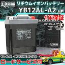 【ロードサービス付】【あす楽対応】 リチウムイオンバッテリー ML12AL-A-FP 【互換 YB12AL-A2 FB12AL-A】 CBX400カスタム FZR400 FZR400R XV400ビラーゴ FZR600 EN500 ZX750-JI BMW F650CS SCARVER F650ST F650ファンデューロ