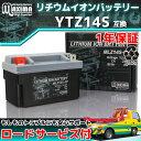 【ロードサービス付】【あす楽対応】 リチウムイオンバッテリー MLZ14S-FP 【互換 YTZ12S YTX12-BS YTZ14S YB12B-B2 FTZ12S FTX12-BS FTZ14S】 トライアンフ ボンネビルSE ボンネビルT100 スピードトリプル955 スピードトリプル1050 スピードトリプルR