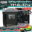【ロードサービス付】【あす楽対応】 リチウムイオンバッテリー ML14L-A-FP 【互換 YB14L-A1 YB14L-A2 YB14L-B2 FB14L-A2 FB14L-B2】 ZX1000A Ninja ZN1100B LTD ZZ-R1100 アプリリア スカラベオ500 BMW C1 カジバ Elefant 2CyI T4 E Elefant