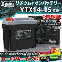 【ロードサービス付】【あす楽対応】 リチウムイオンバッテリー ML14-BS-FP 【互換 YTX14-BS GT14B-4 FTX14-BS】 ハーレーダビッドソン VRSCA/VRSCAW/VRSCB V-ROD VRSCD V-RODナイトロッド VRSCR V-RODストリートロッド