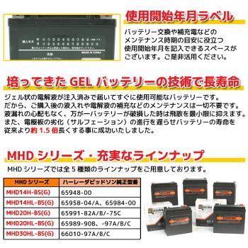 【ロードサービス付】【あす楽対応】ハーレー専用ジェルバッテリーMHD30HL-BS(G)【互換OEM66010-97A、66010-97B、66010-97C】FLHRFLHTCU-IFLTRFLHRIFLHXロードキングエレクトラグライドスタンダードロードグライドストリートグライド