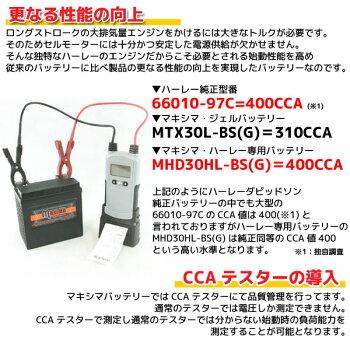 �ڥ?�ɥ����ӥ��աۡڤ������б��ۥϡ��졼���ѥ�����ХåƥMHD30HL-BS(G)�ڸߴ�OEM66010-97A��66010-97B��66010-97C��