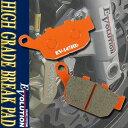【あす楽対応】 EV-147HD ハイグレード ブレーキパッド BUELL Blast XB9 XB9R XB9S XB9SX M2 Cyclone S1 Lightning S3 Thunderbolt S3T Thunderbolt X1 Carbon Fiber Extreme X1 Lightning X1 Racing Stripe XB12 XB12R/S XB12SCG XB12SS XB12STT XB12X XB12XT