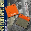 【あす楽対応】 EV-327HD ハイグレード ブレーキパッド GF250S GN250 バンディット250/V アクロス COBRA コブラ GSX250S カタナ GSXR250 GSXR250R RG250γ ガンマ RGV250γ ガンマ グース250 WOLF250 GN400E GS400E バンディット400/V GSX400 インパルス GSX400E GSX400F