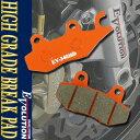 【あす楽対応】 EV-340HD ハイグレード ブレーキパッド WR125 XTZ125E/K YZ125 DT200WR WR200 WR200R DT230 Ranza TT-R230 TT250R/Raid WR250 WR250Z WR500Z XTZ750 Super Tenere