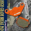 【あす楽対応】 EV-425HD ハイグレード ブレーキパッド ギャグ RG50γガンマ GT80 RG80γガンマ GSX250FX NZ250S GSX400Eカタナ GS400E GSX400F GSX400FS Impulse