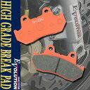 【あす楽対応】 EV-123HD ハイグレード ブレーキパッド フロント用 フュージョン MF02 へリックス NS250R MC11 CBR400F NC23 NS400R CB125T JC06 フリーウェイ MF03 パーツ
