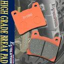【あす楽対応】 EV-236HD ハイグレード ブレーキパッド パット FZ600 FZR600 XJ600 YX600 YZF600 サンダーキャット XTZ660 FZ700 FZX700 フェザー FZX750 XV700 ビラーゴ 1RW FZ750 1FM 2MG 3KS FZR750 2LM FZR750R OW-01 パーツ