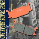 【あす楽対応】 EV-255HD ハイグレード ブレーキパッド パット フロント用 FZX250 ジール 3YX ルネッサ 4DN グランドマジェスティ250 SH06J SG15J SR400 RH01J T-MAX SJ02J XJ400S ディバージョン 4BP XV400 ビラーゴ 2NT ドラッグスター400 4TR パーツ