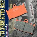 【あす楽対応】 EV-344HD ハイグレード ブレーキパッド パット フロント用 RG125 NF13A RGV250 ガンマ VJ21A VJ22A GSR400 BANDIT GK7AA GSX-R400 GK73A GSX600R GSX-R600 GSX650F GSX-R750 SV1000 VT54A TL1000S VT51A GSX1100S 刀 GU76A GSF1200 GV79A GW72A パーツ