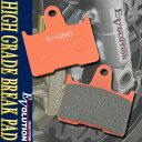 【あす楽対応】 EV-436HD ハイグレード ブレーキパッド パット リア用 スティード STEED NC37 X-4 SC38 CB1300SF スーパーフォア SC40 ZX-7RR ZX750N NINJA ニンジャ ZG1400 ZX-14 ZZ-R1400 CB400SF CB400DF-H-VTEC SPEC2 パーツ