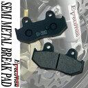 【あす楽対応】 EV-356D ブレーキパッド パット スカイウェイブ スカイウェーブ 250 400 CJ43A CJ42A CK41A CK42A CK43A エプシロン SC250 パーツ