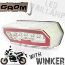 【あす楽対応】 GROM グロム MSX125 JC61 LED ウインカー付き クリア テールランプ 【テール ブレーキ】