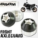 【あす楽対応】 GROM グロム MSX125 JC61 フロント アクスルスライダー アクスルガード シルバー 【フレーム関連パーツ スライダー ホンダ用】