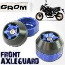 【あす楽対応】 GROM グロム MSX125 JC61 フロント アクスルスライダー アクスルガード ブルー 【フレーム関連パーツ スライダー ホンダ用】