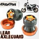 【あす楽対応】 GROM グロム MSX125 JC61 リア アクスルスライダー アクスルガード オレンジ 【フレーム関連パーツ スライダー ホンダ用】