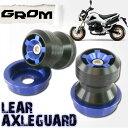 【あす楽対応】 GROM グロム MSX125 JC61 リア アクスルスライダー アクスルガード ブルー 【フレーム関連パーツ スライダー ホンダ用】