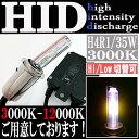 【あす楽対応】 35W HID H4R1 【3000K】 Hi ビーム/Lowビーム切り替え 極薄型 防水 スリムバラスト GL1500 VFR800 RVF750 CB250 CB400 CBX250 CBR900RR CBR1000F等 パーツ