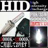 【あす楽対応】 35W HID フルキット PH8 【6000K】 Hiビーム/Lowビーム切り替え 極薄型 防水 スリムバラスト