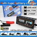 【あす楽対応】 マキシママルチバッテリーチャージャー 保証付 12V バッテリー充電器 チャージャー 自動車・バイク、オートバイに使用可!