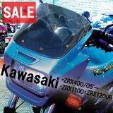 ★セール カワサキ KAWASAKI ZRX1100/ZRX1200R ZRT10C/20A スモークスクリーン パーツ