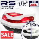 ★セール バイク用 48L 大容量 LEDテールランプ/ストップランプ付き リアボックス/トップケース ベース付き ホワイト Gタイプ