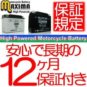 MAXIMAバッテリー保証規定