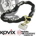 【あす楽対応】ご購入特典付き! KOVIX アラーム付パッドロック&チェーンロックセット1.5m