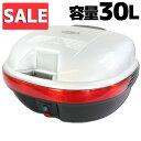★セール バイク用 30L 大容量 リアボックス/トップケース ベース付 シルバー Fタイプ