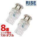 【あす楽対応】 超高輝度 T20 ウェッジ LED バルブ ダブル球 8連 3chips SMD レッド発光 赤 2個セット +−+− ストップ テール ブレーキ ランプ ライト バック リアフォグ
