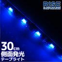 側面発光タイプ SMD LED テープ 30cm 防水 青 ブルー発光 シリコン ライト ランプ イルミ ポジション スモール デイライト バイク オートバイ 自動車 部品 パーツ カスタム 電装