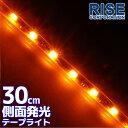 【あす楽対応】 側面発光タイプ SMD LED テープ 30cm 防水 橙 アンバー オレンジ イエロー発光 シリコン ライト ランプ イルミ ポジション スモール デイライト バイク オートバイ 自動車 部品 パーツ カスタム 電装