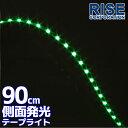 【あす楽対応】 側面発光タイプ SMD LED テープ 90cm 防水 緑 グリーン発光 シリコン ライト ランプ イルミ ポジション スモール デイライト バイク オートバイ 部品 パーツ カスタム バイク オートバイ 自動車