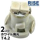 T4.2 2連 SMD LED バルブ エアコンパネル球 メーター球 ホワイト 白 1個 エアコン パネル イルミ インジケーター 警告灯 自動車