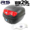 【あす楽対応】 バイク用 29L 大容量 リアボックス/トップケース ベース付 無塗装ブラック Aタイプ