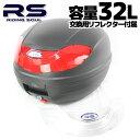 【あす楽対応】 バイク用 32L 大容量 リアボックス/トッ...