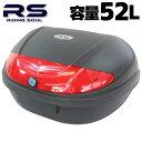 【あす楽対応】 バイク用 52L 大容量 リアボックス/トップケース ベース付 無塗装ブラック Eタイプ
