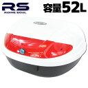 【あす楽対応】 バイク用 52L 大容量 リアボックス/トッ...