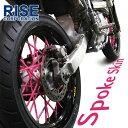 バイク用スポークホイール スポークスキン スポークカバー 蛍光ピンク 80本 21.5cm ホイールカスタム
