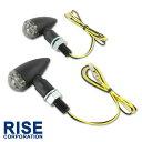 マイクロ ミニ LED ブレット ウインカー 超小型 ウィンカー ブラックボディ スモークレンズ 車検対応 2個セット ビレットパーツ