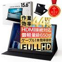 【1000円OFFクーポン有】【1年保証】モバイルモニター 15.6 ディスプレイ ポータブルモニター モニター モバイルディスプレイ hdmi タイプC デュアルディスプレイ スタンド ゲーム 液晶 薄型 軽量 スピーカー HDR IPSパネル Android iPad